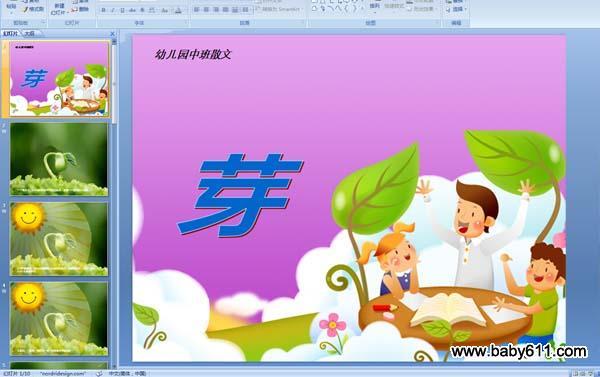 幼儿园课件散文语言PPT教学:芽中班的反思声音产生图片