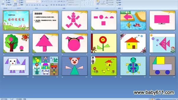 幼儿园中班数学活动 图形变变变 PPT课件