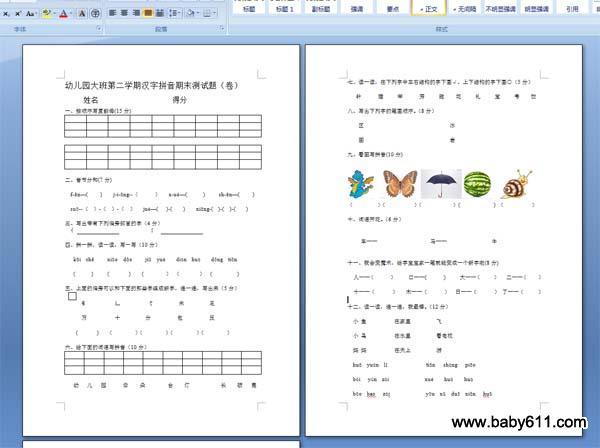 拼音期末测试题(卷)