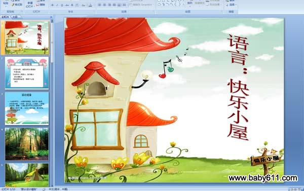 幼儿园语言ppt课件:快乐小屋