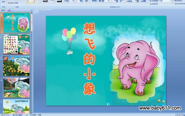 幼儿园故事《想飞的小象》ppt配音课件图片