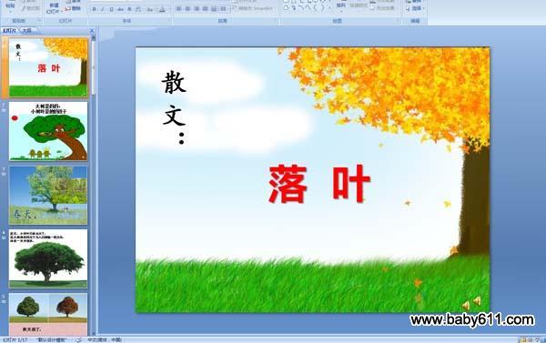 幼儿园大班语言散文:落叶