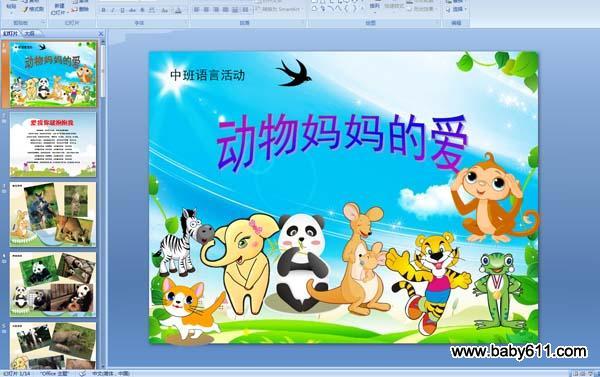 幼儿园中班语言活动:动物妈妈的爱 [ppt课件]