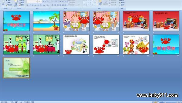 幼儿园中班语言ppt课件:小螃蟹找工作