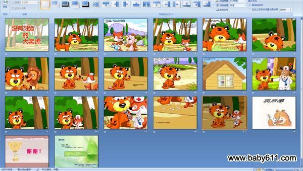 此课件总共20页,含v课件,下载后有配套课件,请syb步第一教案图片