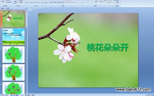 幼儿园小班数学:桃花朵朵开