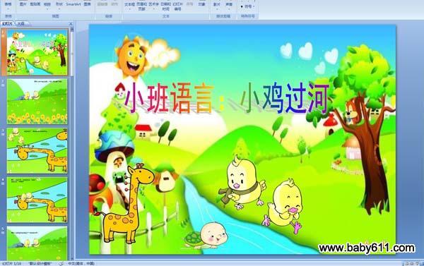幼儿园小班语言:小鸡过河
