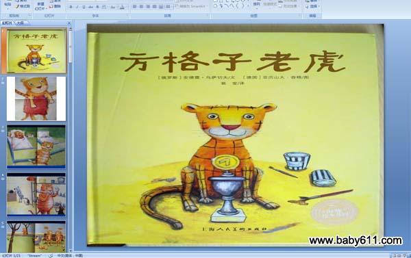 儿童绘本《月亮 生日快乐》ppt配音课件
