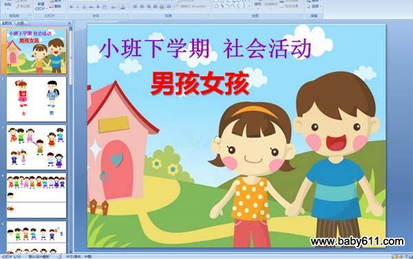 幼儿园小班社会活动 男孩女孩