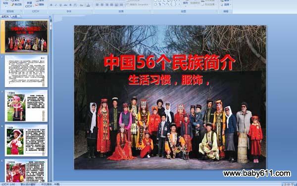 中国56个民族简介图片大全