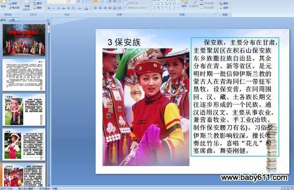 中国56个民族简介