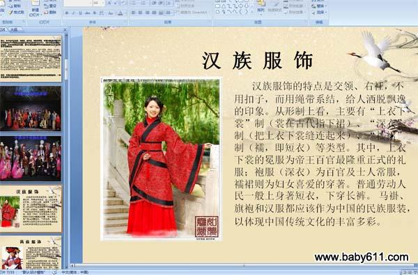 中国56个少数民族服饰介绍 PPT课件