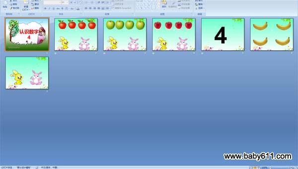 幼儿园小班数学:认识数字4