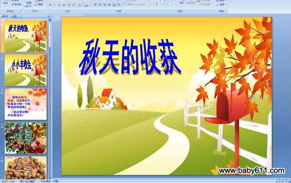 幼儿园秋天ppt课件:秋天的收获图片