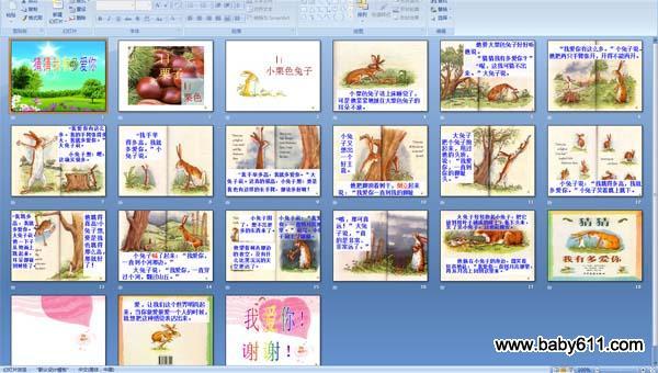 此课件总共21页,含v课件,下载后有配套课件主持人+小小教材教案图片