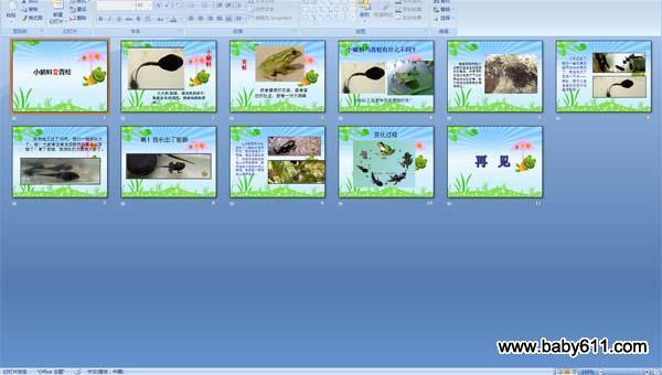 > 小蝌蚪变青蛙简笔画图片列表