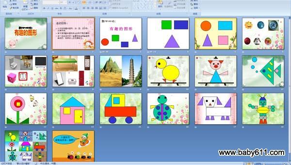 幼儿园小班数学课件ppt:认识形状 有趣的图形