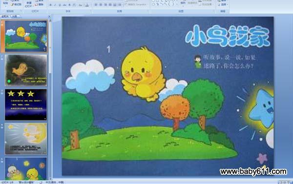 幼儿园小班故事配音课件《小鸟找家》
