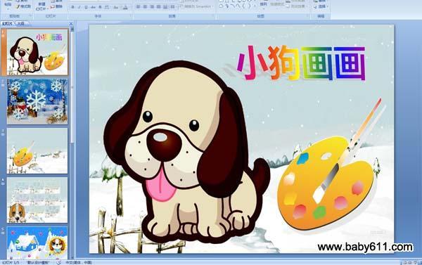 幼儿园小班语言ppt课件《小狗画画》