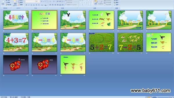 幼儿园大班数学:动物运动会