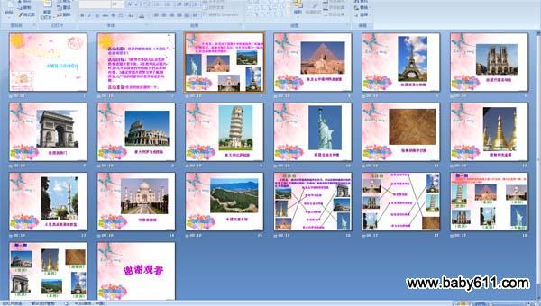 幼儿园大班社会活动设计:世界的建筑奇迹 [ppt课件]