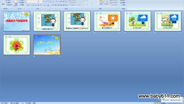 幼儿园中班科学:有趣的天气预报符号 ppt课件