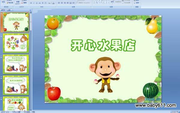 幼儿园小班数学:开心水果店 [ppt课件]