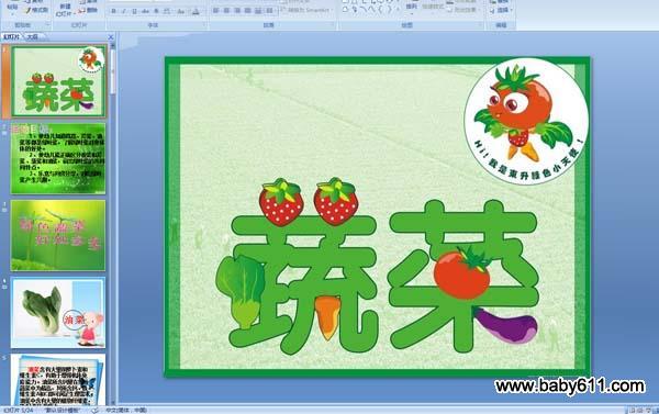 幼儿园中班健康 蔬菜