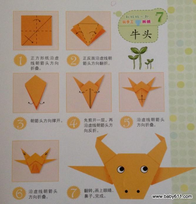 幼儿园幼儿手工折纸:牛头图片