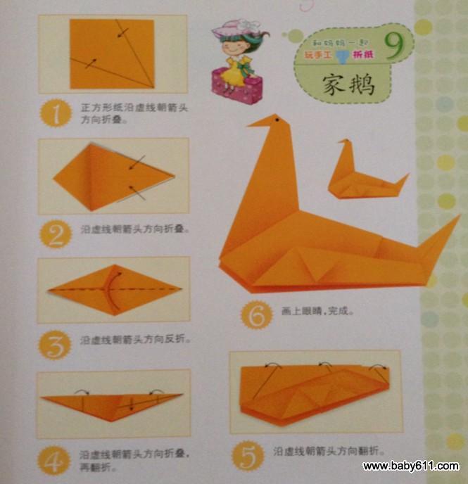 幼儿园幼儿手工折纸:家鹅