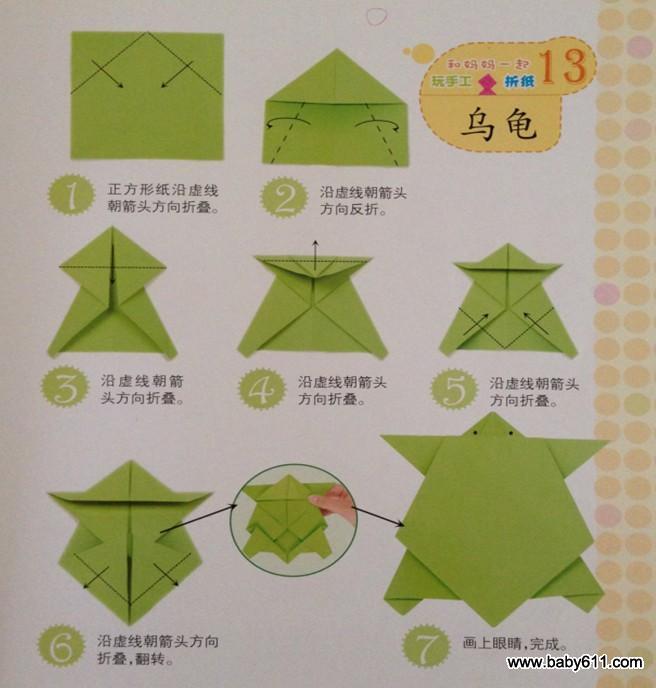 幼儿园幼儿手工折纸:乌龟