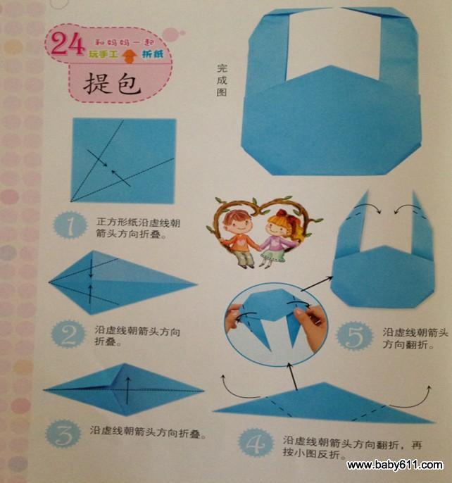 幼儿园幼儿手工折纸:提包
