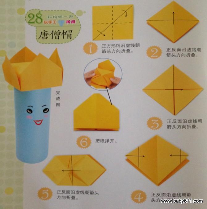幼儿园幼儿手工折纸:唐僧帽