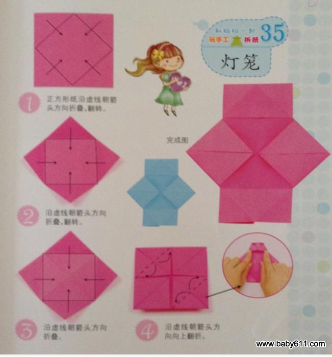 幼儿园幼儿手工折纸:灯笼