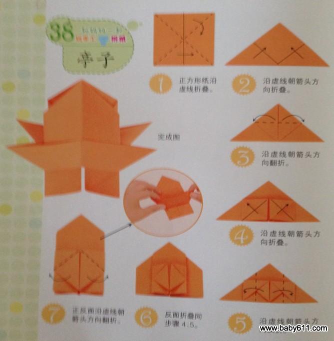 幼儿园幼儿手工折纸:亭子