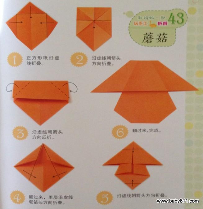 幼儿园幼儿手工折纸:蘑菇