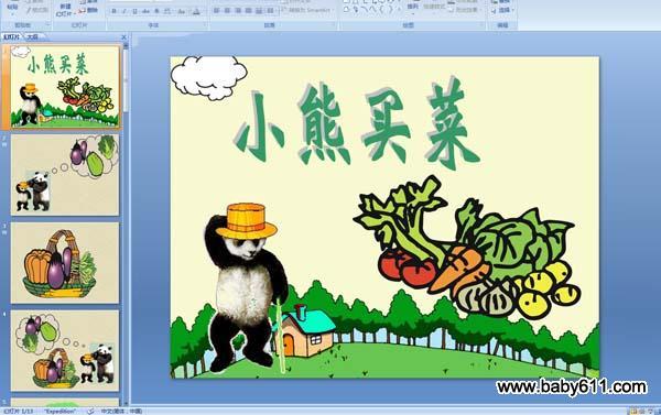 幼儿园小班语言:小熊买菜 (ppt课件)