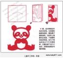 幼sxda园sxda童手工剪纸:熊猫
