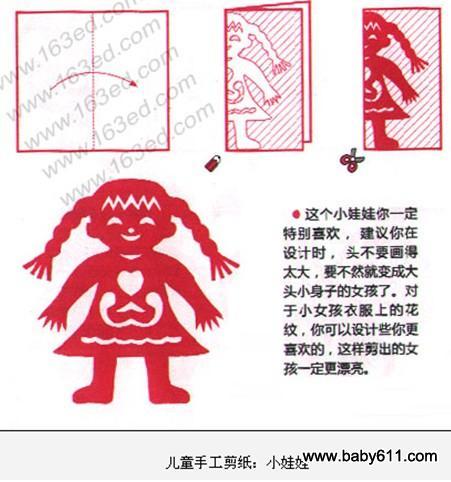 幼儿园儿童手工剪纸:小娃娃