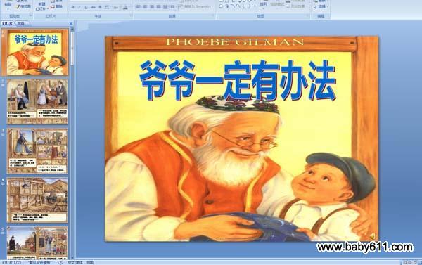 幼儿园画画作品封面