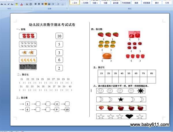 幼儿园大班数学期末考试试卷
