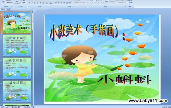 画:小蝌蚪 (ppt课件)