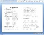 幼儿园第二学期中班数学总结测试