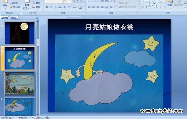 风格ppt课件背景图片 【小学教学设计网】为您实现