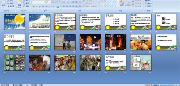 幼儿园大班社会教育活动:快乐的中秋节 (ppt课件)