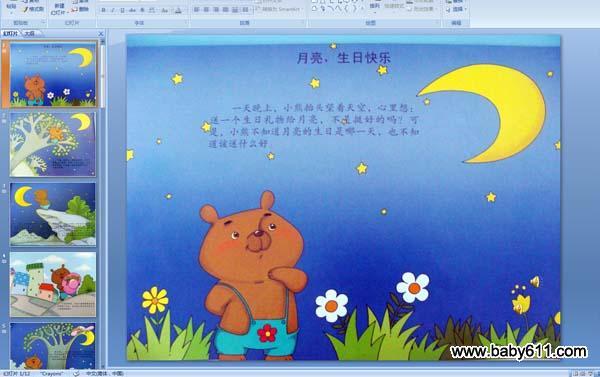 """上两幅是版本1的截图,下两幅是版本2的截图。都包含配音。   一天晚上,小熊抬头望着天空,心里想,送一个生日礼物给月亮,不是挺好的吗?   可是,小熊不知道月亮的生日是哪一天,也不知道该送什么才好。   于是,他爬上一棵高高的树,去和月亮说话。   """"你好,月亮!""""他大叫着。   月亮没有回答。小熊想:也许我离得太远了,月亮听不到。   于是,他划船渡过小河……走过树林……爬到高山上。   小熊心里想:现在我离月亮近多"""
