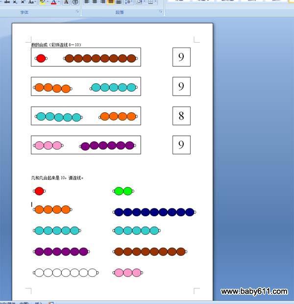 幼儿园教师教案格式_幼儿园蒙氏数学作业:数的合成(彩珠连线8—10) - 幼儿园试题