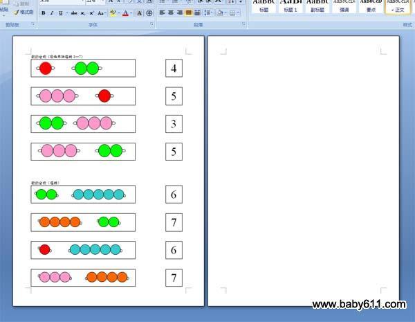 幼儿园蒙氏数学作业:数的合成彩珠连线3—7
