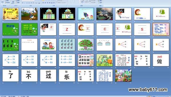 幼儿园汉语拼音z c s (ppt课件)