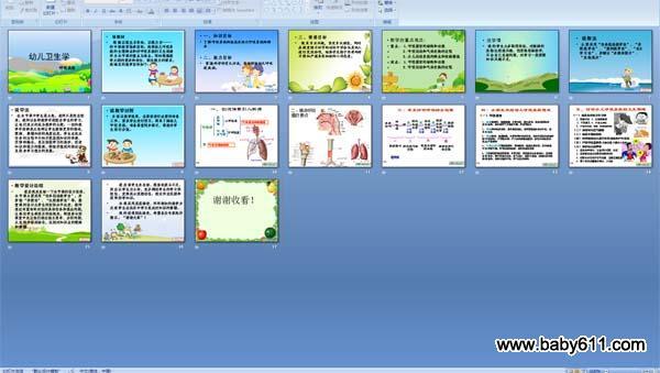 学说a学说课件课稿ppt课件:呼吸系统ppt幼儿画鸡教学课件ppt图片